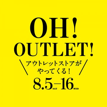 OH!OUTLET KIDS家具のご案内