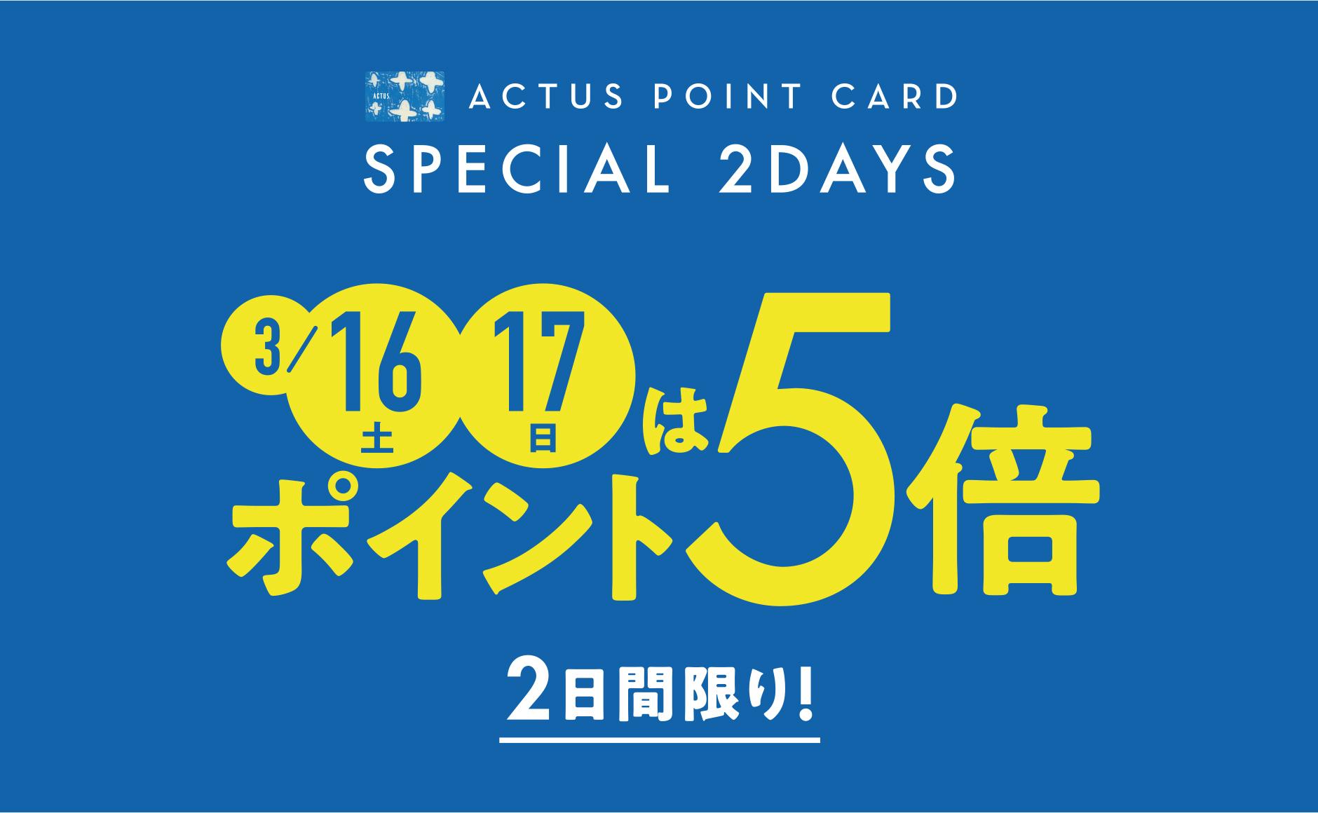 3/16・17は☆ポイント5倍☆